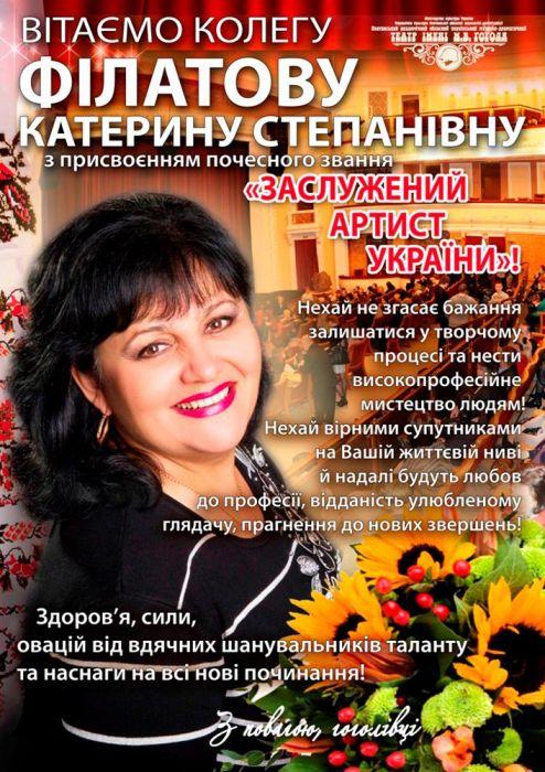 b_1200_700_16777215_00_images_archive_filatova_zasl.jpg