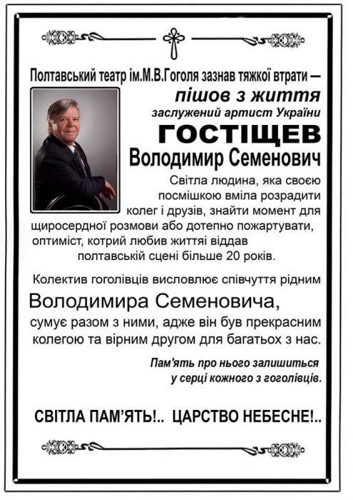 b_1200_700_16777215_00_images_archive_nekrolog_gostiwev.jpg