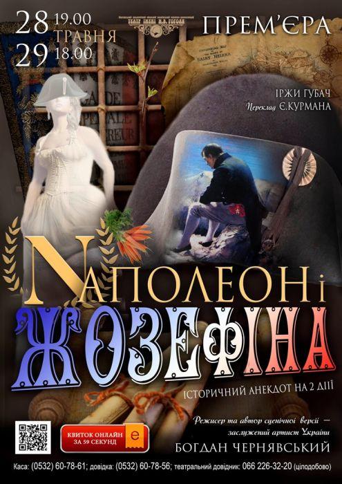 b_1200_700_16777215_00_images_repertoire_dramatic_napoleon_napoleon-afisha.jpg