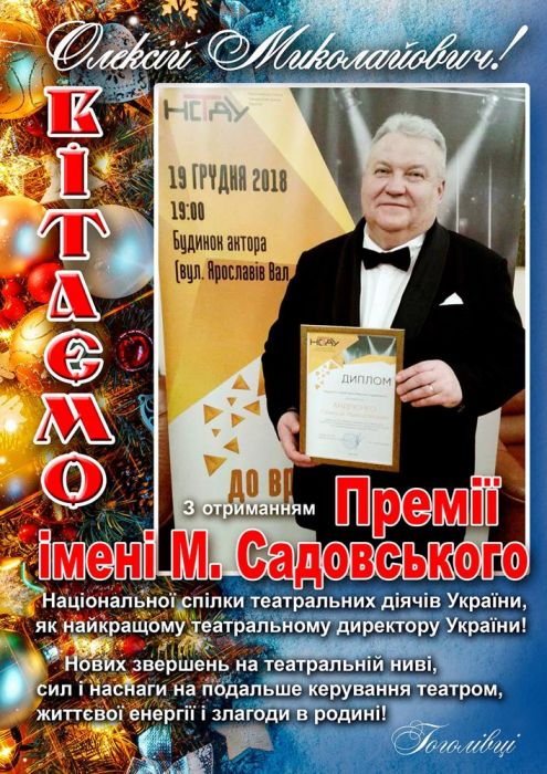 b_700_700_16777215_00_images_archive_1_fndrienko_premia_sadovskogo.jpg