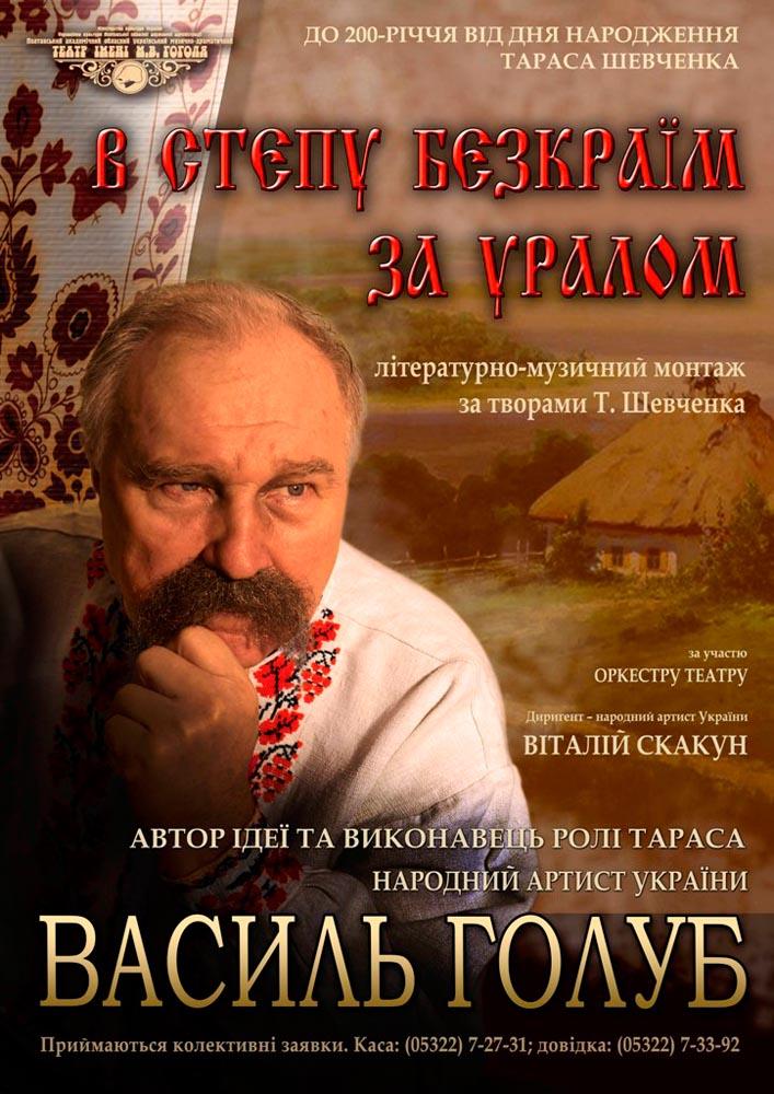 В степу безкраїм за Уралом